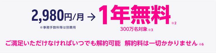 300万人限定でUN-LIMITが1年間無料