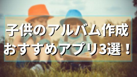 子供・家族写真はアプリからアルバムに!【おすすめ無料フォトアプリ3選】