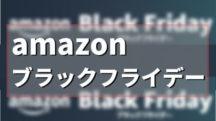 【2020】amazonブラックフライデーおすすめの目玉商品はコレ!