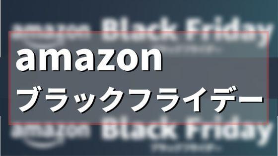 【2019】amazonブラックフライデーおすすめの目玉商品はコレ!