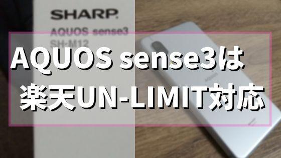 AQUOS sense3は楽天モバイルUN-LIMIT対応端末!
