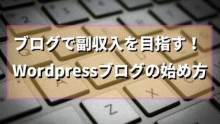 ブログで副業(収益化)の第一歩!Wordpressでの開設方法を解説