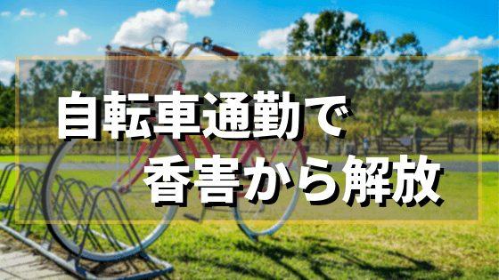 【電車通勤時のクサいニオイ(香害)からの解放】自転車通勤をおすすめする理由3選!