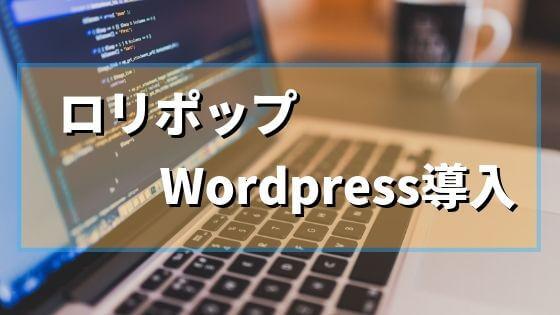 【ロリポップ】ドメイン設定、WordpressインストールとSSL化の手順