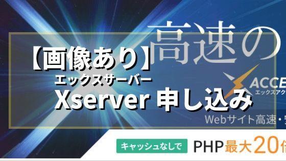 【エックスサーバー】レンタルサーバー申し込み・契約手順を画像付きで紹介!