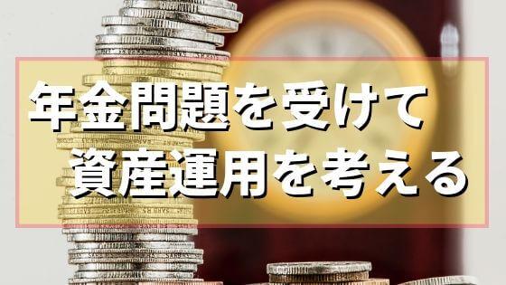 「老後2000万円」という年金問題から、資産運用はお金がない人ほど必要