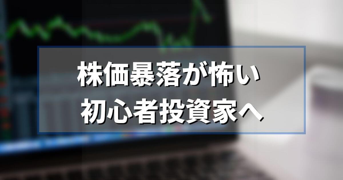 資産運用の必要性はわかるが、株価暴落が怖い初心者へおすすめの運用法