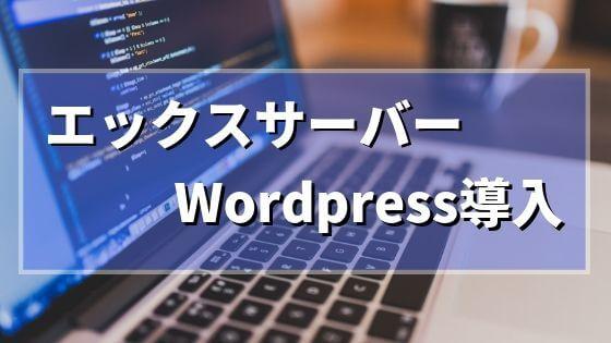 【エックスサーバー】ドメイン設定、WordpressインストールとSSL化の手順