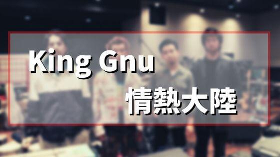 King Gnu情熱大陸の曲と内容まとめ【見逃した方用に文字起こし】