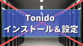 【自作クラウド?】Tonidoのインストールとスマホからのファイルアップ方法