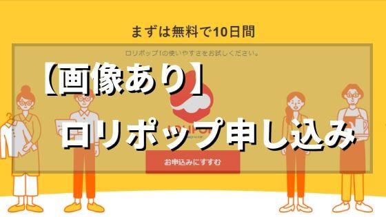 【ロリポップ】レンタルサーバー申し込み・契約方法を画像付きで紹介!