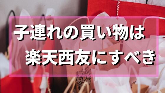 【楽天西友ネットスーパー】買い物に苦しむのパパママにこそ使ってほしい!