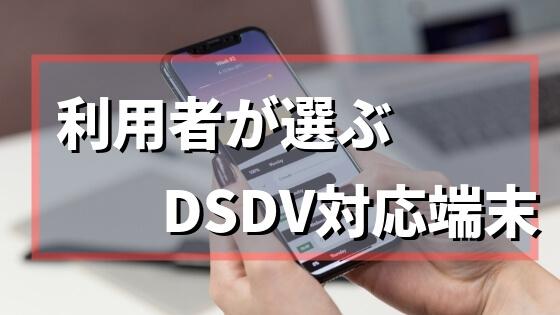 DSDV利用者が選ぶ!DSDV対応スマホまとめ!