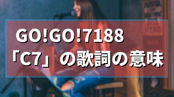C7の歌詞の意味について考えてみる。ギター弾けないけどGO!GO!7188が好き!