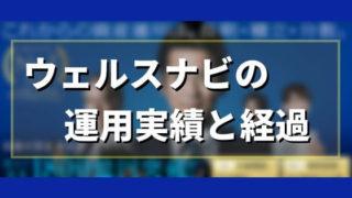 ウェルスナビの経過と運用実績(少額)!使って感じたメリット・デメリット【2019】