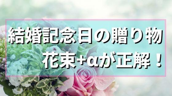 結婚記念日の贈り物は花束+αが正解!ママたちに聞いて選んだプレゼント
