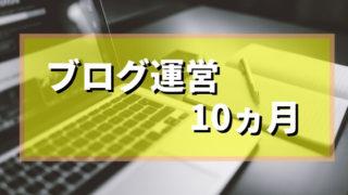 【収益・PV公開】ブログ開設10ヵ月!運営してみた結果