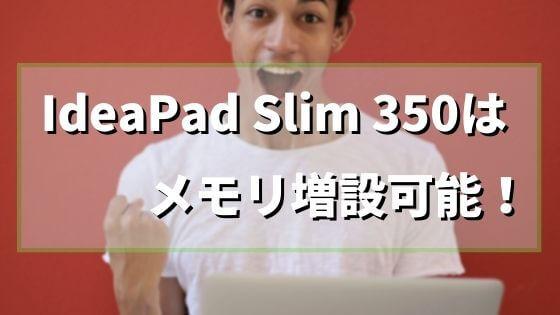 Lenovo IdeaPad Slim 350(AMD Ryzen 3 4300Uモデル)はメモリ増設可能!