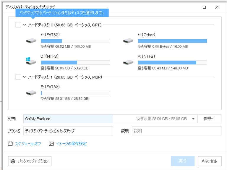 EaseUS Todo Backupを起動後、ディスクのバックアップを選択した画面