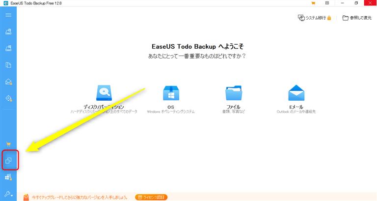 EaseUS Todo Backupでクローンを作成する手順(バージョン12.8)
