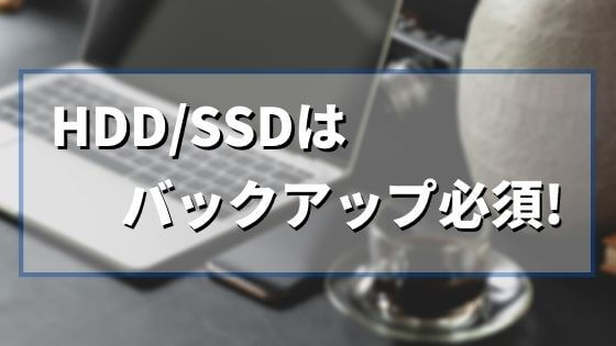 HDD_SSDのバックアップは必須!交換する際にも役立つEaseUS Todo Backup