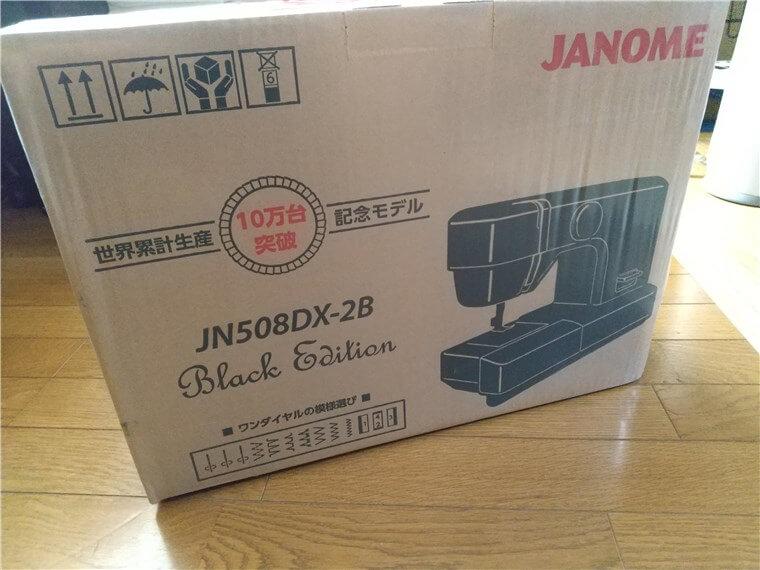 ジャノメ JN508DX-2Bが配送された