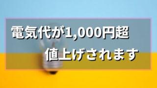 電気料金1000円超値上げ。再生可能エネルギー対策で電力会社見直しを