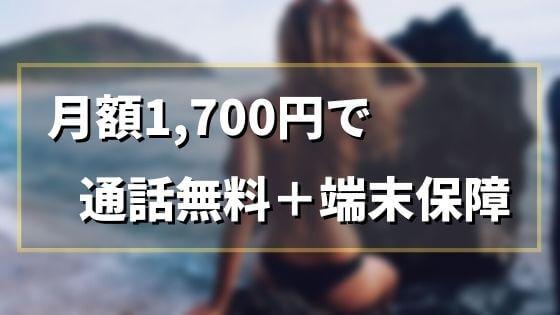 【格安SIM】おすすめの組み合わせ方法はコレ!月額1,700円で通話無料・端末保険込み