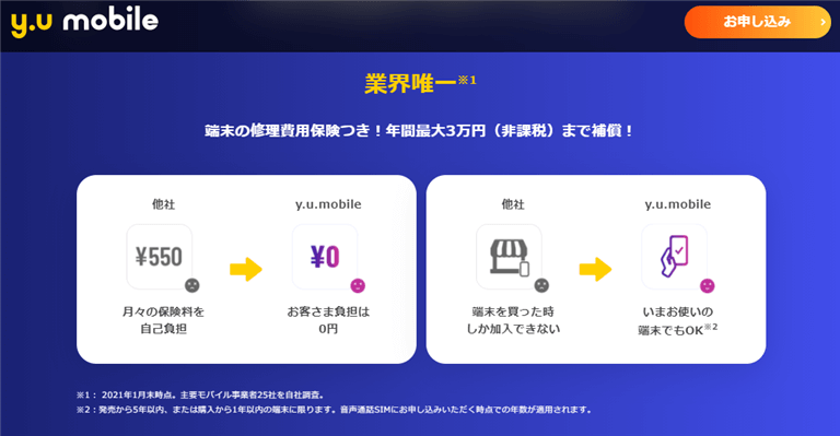 y.u mobileの端末保障について