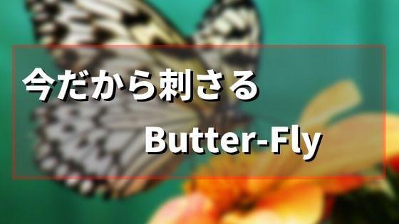 【懐メロ】今聞いたらもっと刺さる曲「Butter-Fly」