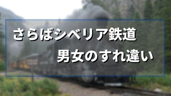「さらばシベリア鉄道」は男女の恋愛における問題を的確に表現した曲