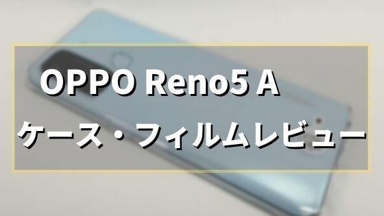 OPPO Reno5 Aにおすすめの充電器とケースと画面保護フィルム!