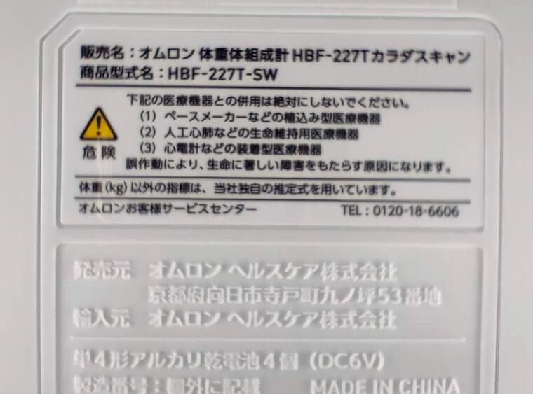 オムロン 体重体組成計 HBF-227T-SWの銘板